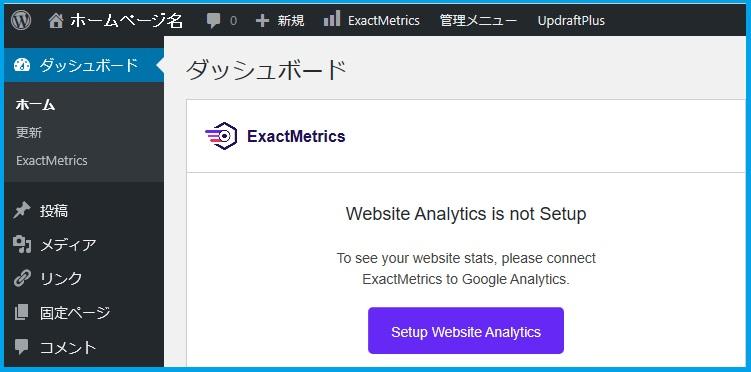 GoogleアナリティクスSetup